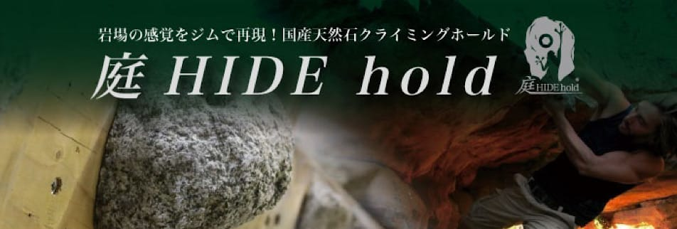 HIDEOUT(ダイニングバー)/庭HIDEhold(自然石クライミングホールド販売)/雄秀園(作庭、庭管理)